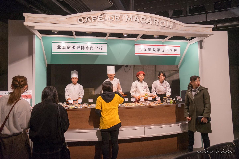 北海道製菓専門学校「cafe de makaron」