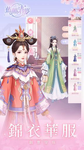 藍顏清夢——穿越清朝當皇妃 screenshot 3