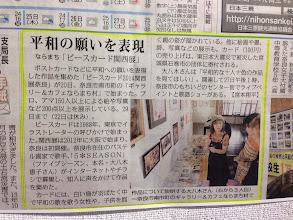 Photo: 新聞掲載「毎日新聞」朝刊
