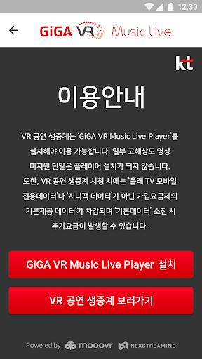 KT GiGA VR Music Live Player screenshot 2