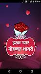 screenshot of प्यार इश्क मोहब्बत शायरी - Hindi Love Shayari 2019