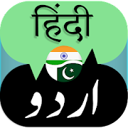 Hindi Urdu Translator