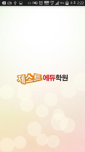 제스트 에듀 학원 - ZestEdu Academy