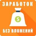 Платные опросы за деньги онлайн без вложений icon