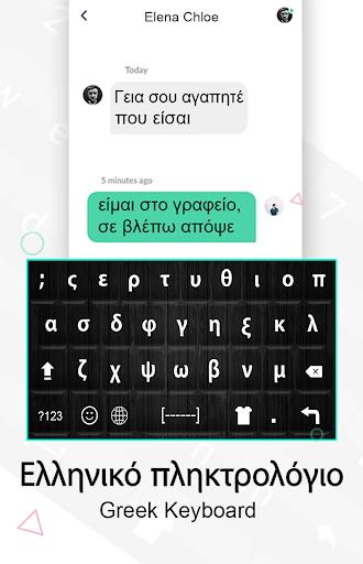 Teclado griego: capturas de pantalla del teclado de mecanografía en griego 2