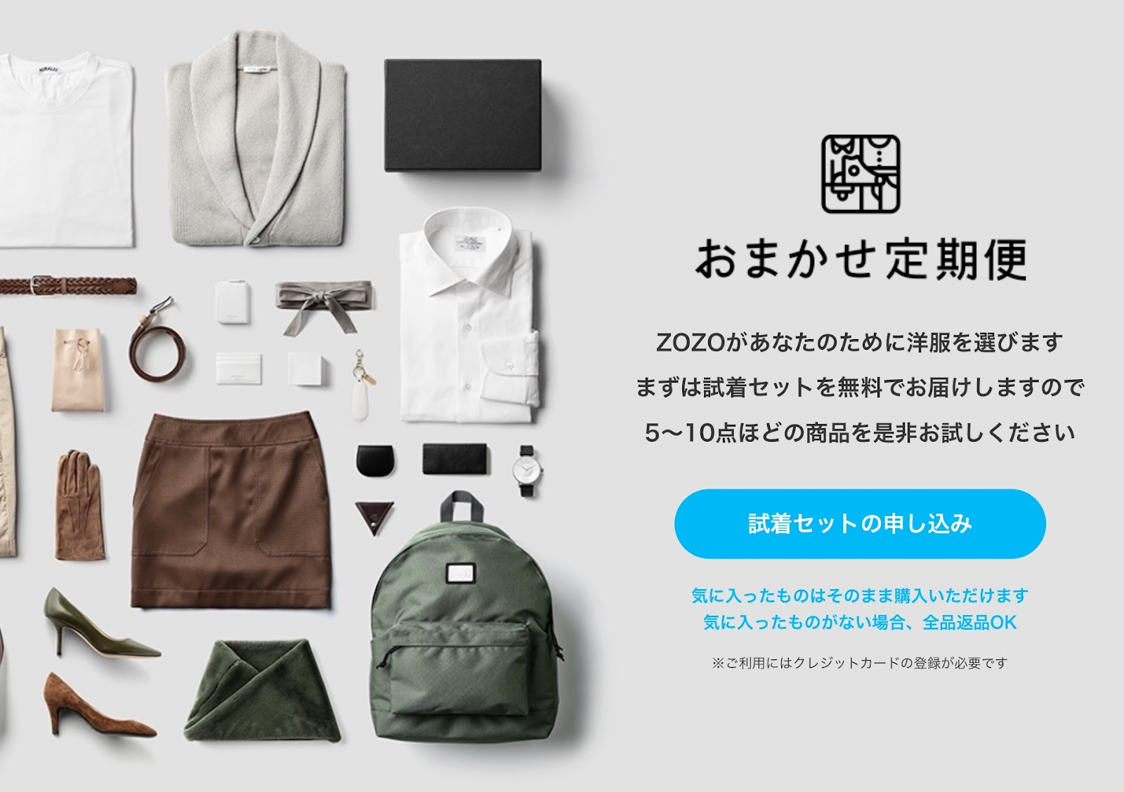 ZOZOTOWN -  Now defunct clothing subscription service