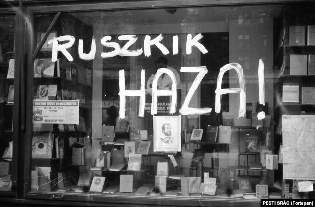 """Надпись на витрине книжного магазина: """"Русские, убирайтесь домой!"""" Венгры оказали жесткое сопротивление советским войскам, получившим приказ подавить восстание"""