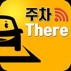 주차 There - (parking/주차장/주차장 어플/서울시 공영 주차장/서울 주차정보) icon