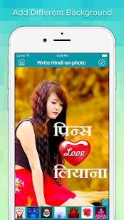 Photo Pe Naam Likhe - फोटो पर नाम लिखिए - náhled