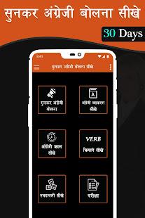 App Sunkar english bolna sikhe : Learn English APK for Windows Phone