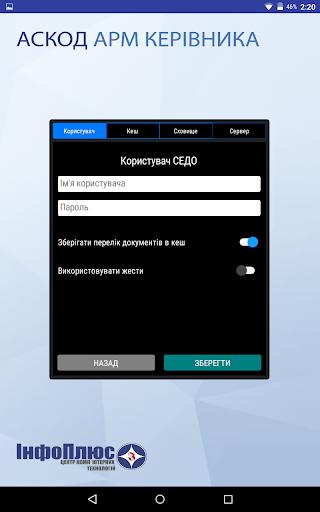 АСКОД АРМ Керівника screenshot 9