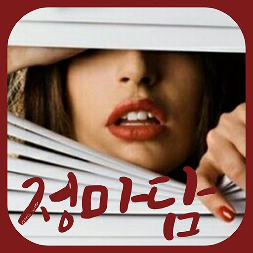 정마담 -채팅,미팅,만남,대행