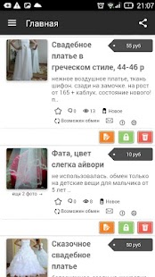 Объявления SUPER-SECOND.BY- screenshot thumbnail