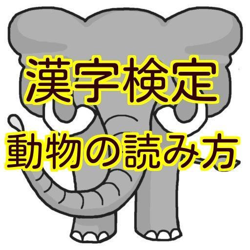 漢字検定 準1級・1級の動物の読み方を出題頻度高い100選
