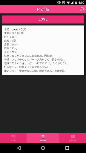 LOVEu30a2u30d7u30ea 3.0.0 Windows u7528 3