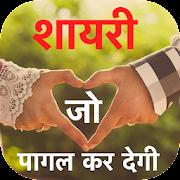 App Shayari Jo Pagal Ker De APK for Windows Phone