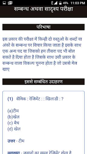 Reasoning In Hindi Knowledge Guru screenshots 2