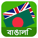 English Bengali Translator icon