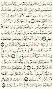 Download مساعد حفظ القرآن - الجزء الحادي عشر For PC Windows and Mac apk screenshot 2