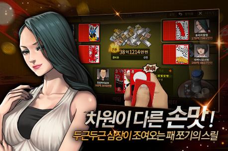 한게임 섯다 Apk Download For Android 6