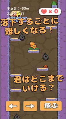 極限まで落下するゲーム - 無料 の アクション ゲーム -のおすすめ画像5