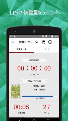 楽天Kobo:電子書籍/小説・漫画・雑誌・無料本が読める!のおすすめ画像5