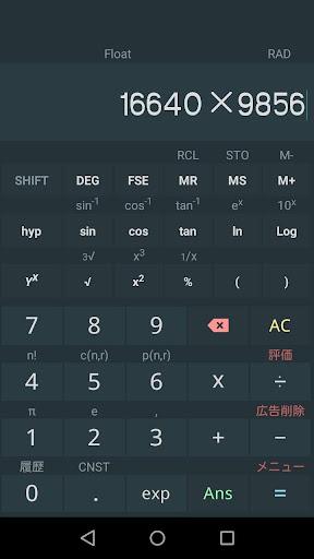 関数電卓 - 科学計算・履歴機能付