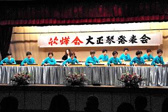 みどり琴の会が第17回欣燁会で大正琴を披露