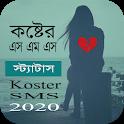 Sad Sms Bangla 2020 - কষ্টের এস এম এস ও স্ট্যাটাস icon