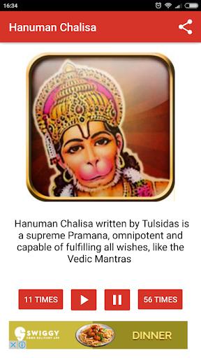 Hanuman Chalisa Audio App 108 times | Hindu Mantra 1.07 screenshots 4