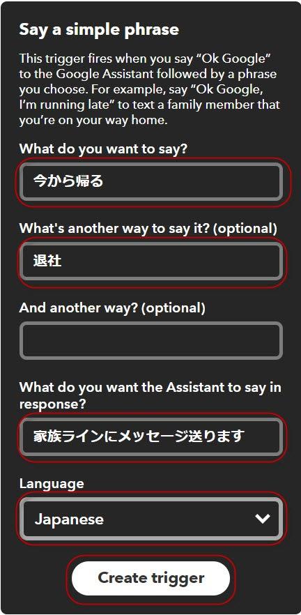 IFTTT this アプリ選択 機能選択 設定