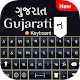 Gujarati Keyboard - English Typing with Emoji APK