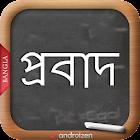 Bangla Probad (বাংলা প্রবাদ) icon