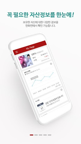 android 한국투자증권 펀답 Screenshot 0