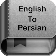 English to Persian Dictionary and Translator App