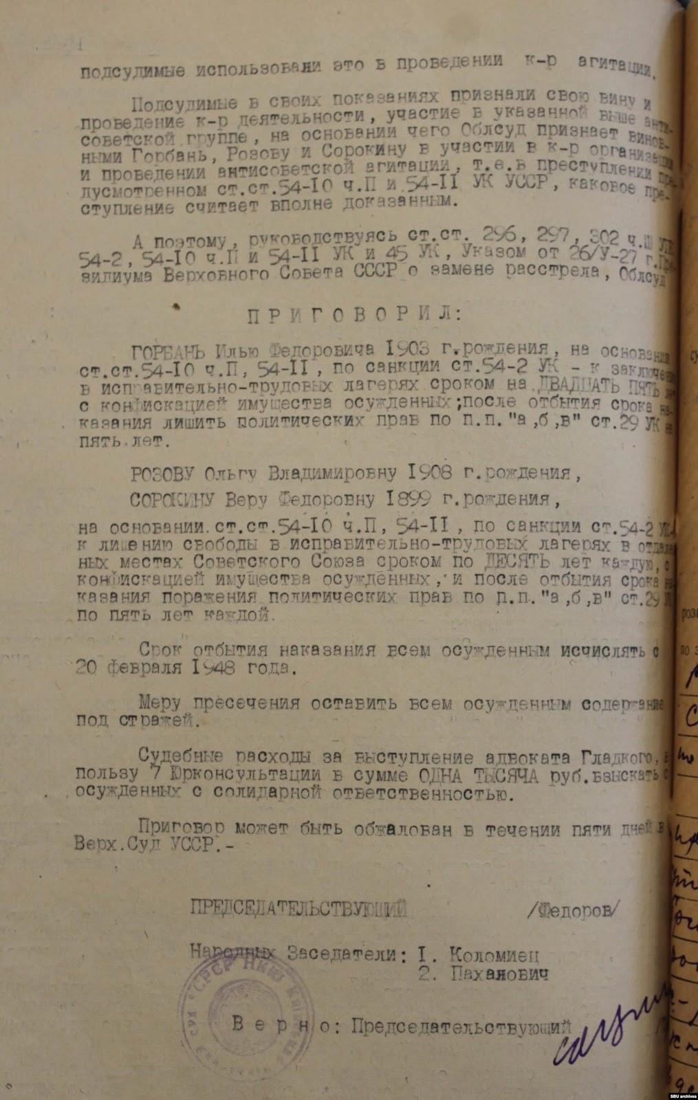 Приговор Горбаню, Розовой и Сорокиной. В ссылке на указ о замене расстрела (третий абзац) год указан с ошибкой – 27-й вместо 47-го