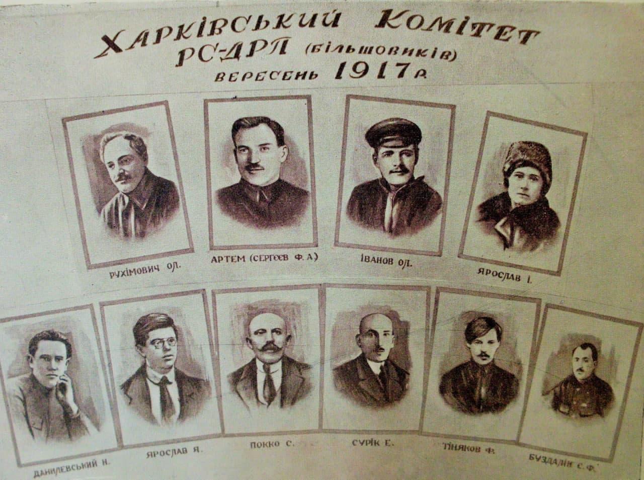Харківський комітет РСДРП у вересні 1917-го