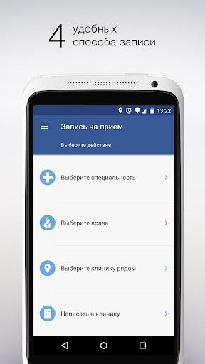 МГК Мобильная Регистратура