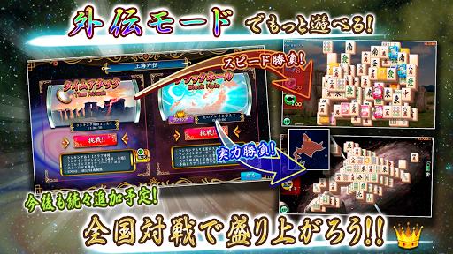 Mahjong Solitaire ~Shanghai Classic~ screenshots 5