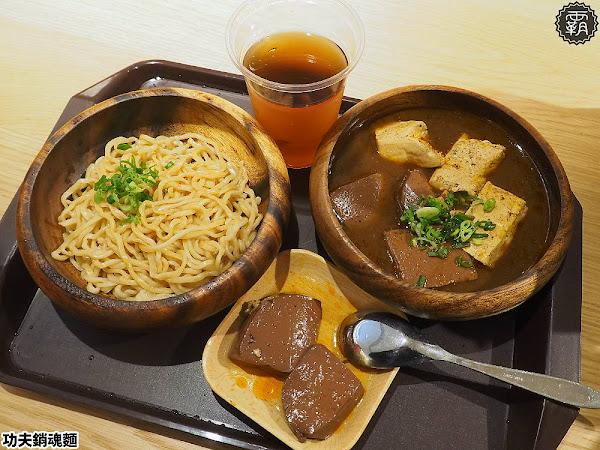 功夫銷魂麵,滷鴨血豆腐配有咬勁麵條,新光三越美食街有香辣麵食!
