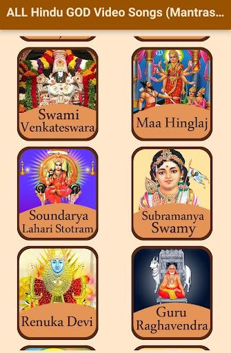 ALL Hindu GOD Video Songs (Mantras/Chalisa/Aarti) 4.1 screenshots 2