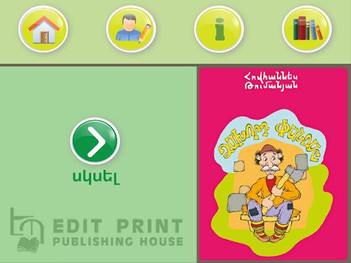 玩免費書籍APP|下載Unlucky Panos (rus) app不用錢|硬是要APP