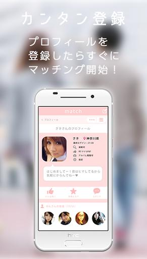 出会い系アプリで恋活♥婚活や暇つぶしにも使える出会い系