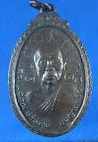 เหรียญลพคูณ วัดใหม่พระพิเรณศ์ 2519เนื้อทองเเดงหายากสวย