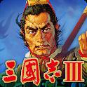 三國志Ⅲ icon