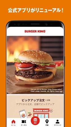 バーガーキング公式アプリ Burger Kingのおすすめ画像1