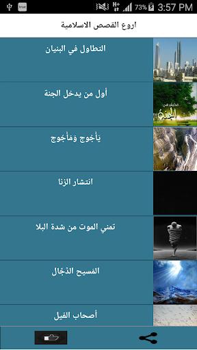 اروع القصص الاسلامية