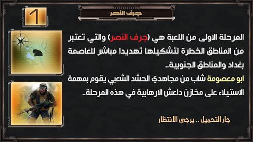 حشد الله for PC