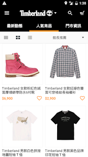 Timberland 行動商城- screenshot thumbnail