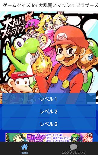 ゲームクイズ for 大乱闘スマッシュブラザーズ